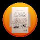 Download كتاب يوسفيات (علي بن جابر الفيفي) For PC Windows and Mac
