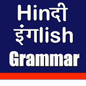 हिंदी English Grammar