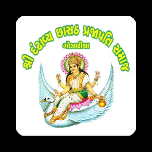 Dandhavya 66 Prajapati Samaj, Gozaria