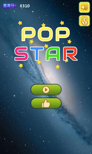 玩免費休閒APP|下載消灭星星PopStar ~打发时间消消乐~ app不用錢|硬是要APP