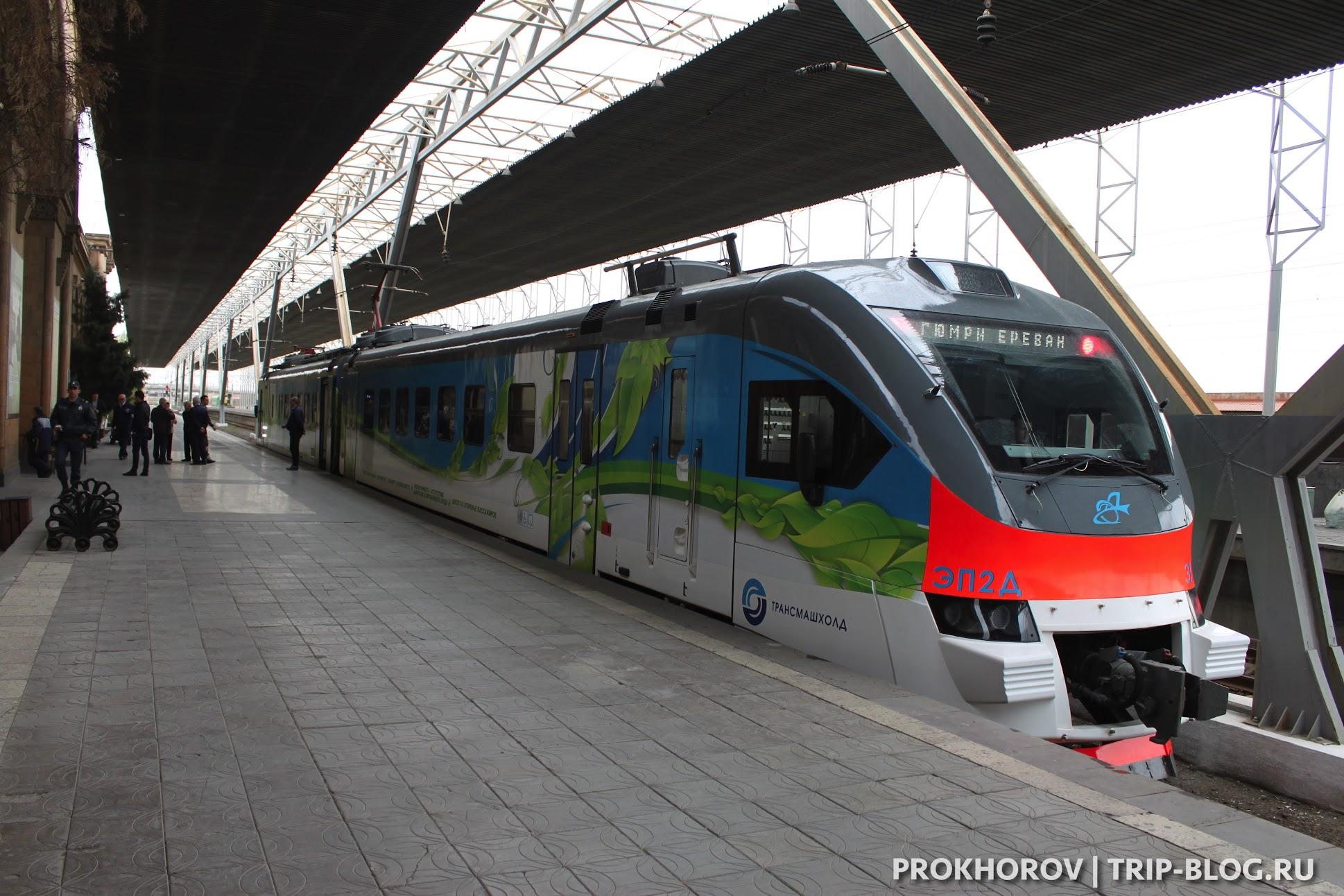 поезд из Еревана в Гюмри