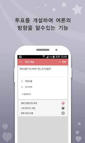 android 액괴매니아 Screenshot 10