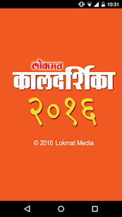 Kaldarshika Marathi 2017- screenshot thumbnail