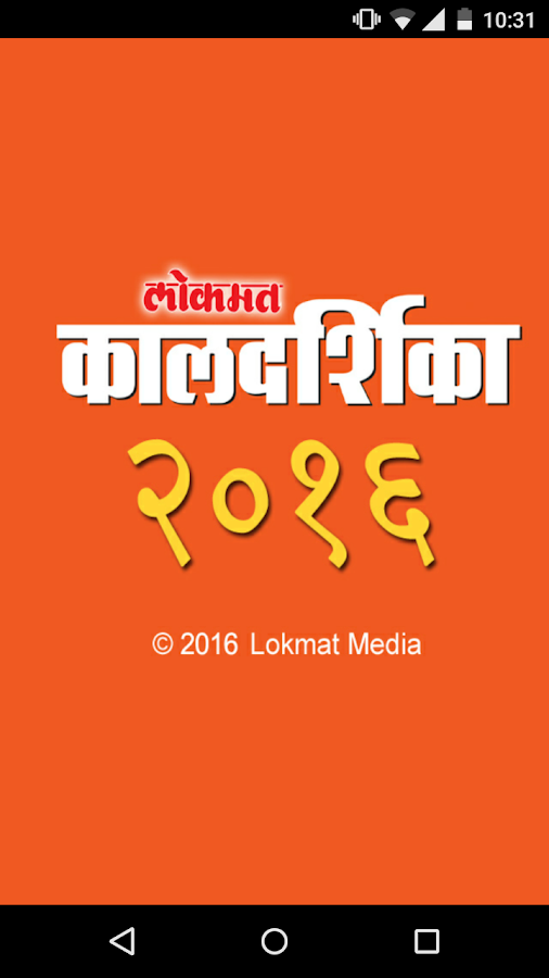 Kaldarshika Marathi 2017- screenshot
