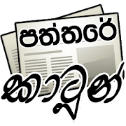 Free Paththare Cartoon - Sri Lanka Newspaper Cartoons APK for Windows 8