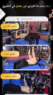 Pro Gym Workout (الجيم التدريبات واللياقة البدنية) 4