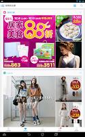 Screenshot of Yahoo超級商城 - 行動購物首選,優惠商品天天推薦