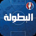 بطولة أمم أوروبا - Euro 2016 icon