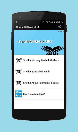 Surah Al Ikhlas MP3