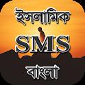 Islamic SMS Bangla - ইসলামিক এসএমএস বাংলা icon