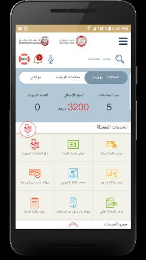 Abu Dhabi Police 3.0 screenshots 3
