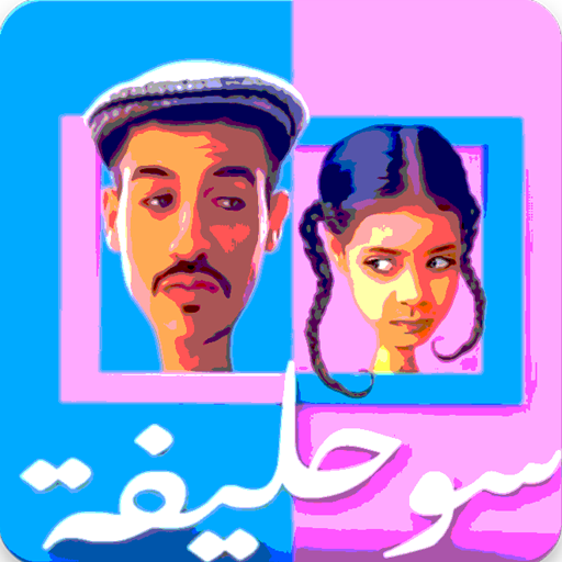 Souhlifa-20  سوحليفة file APK for Gaming PC/PS3/PS4 Smart TV