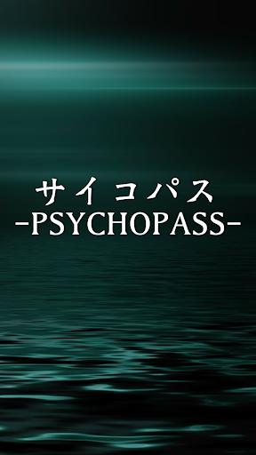 クイズ検定forPSYCHOPASS-サイコーパス-