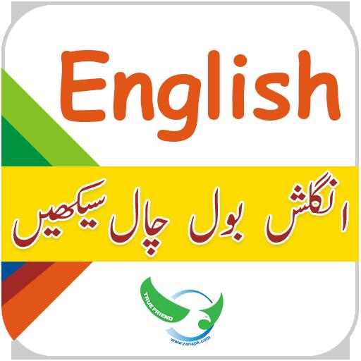 Spoken English Urdu