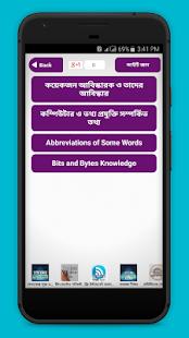 ব্যাসিক জ্ঞান  ~ Learn Basic Knowledge - náhled