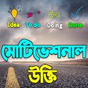 সকল ধরনের মটিভেশনাল উক্তি - Motivational Ukti icon