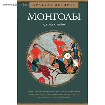 Монголы. Краткая история, Лейн Дж.