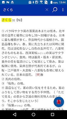 大辞林(三省堂):『スーパー大辞林3.0』のおすすめ画像4