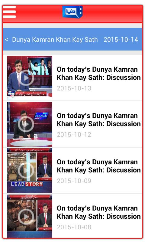 DUNYANEWS Dunya tv- screenshot