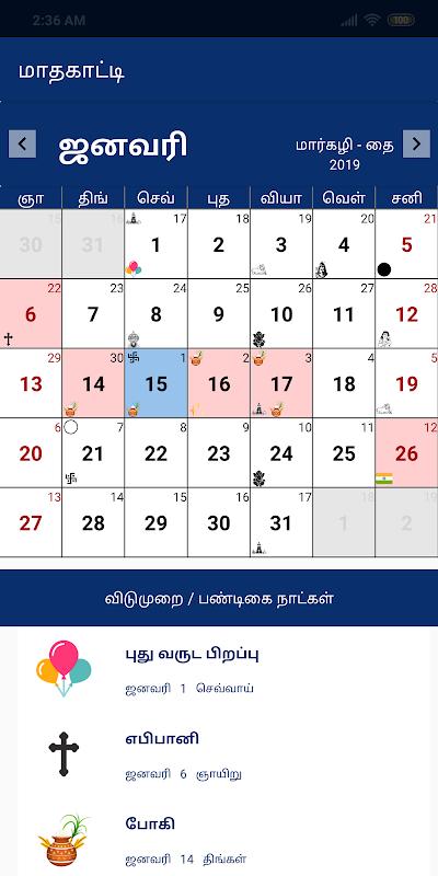 Download Tamil Calendar 2019 Rasi Palan, Panchangam Holiday