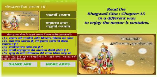 Bhagvad Gita Adhyay-15 - Apps on Google Play