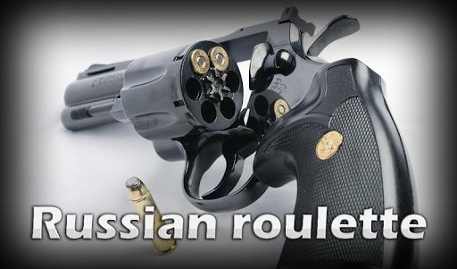 Русская рулетка симулятор