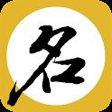 起名大師-起名 改名 解名 算命 八字 icon