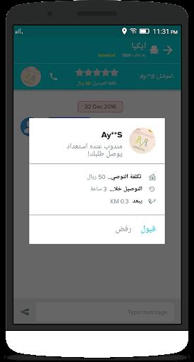 MRSOOL (u0645u0631u0633u0648u0644) Apk apps 3