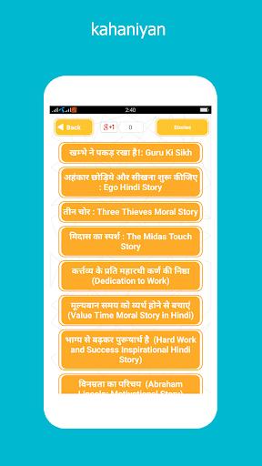 Hindi Short Stories-kahaniyan by All India App (Google Play, United