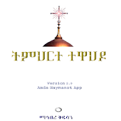 Tmhrte Tewahdo Android APK Download Free By Abraham Sisay