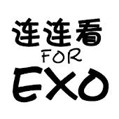 连连看EXO