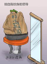 Photo: 原子漫画:能自我纹身的领导