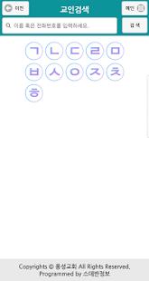 풍성교회 스마트요람 - náhled