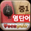 단어와 문법을 동시에! 보카페어 (중1영단어) icon