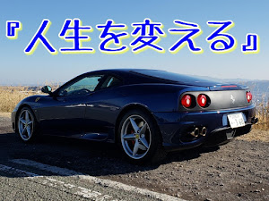 360モデナのカスタム事例画像 FP-TETSUYAさんの2020年10月05日11:41の投稿