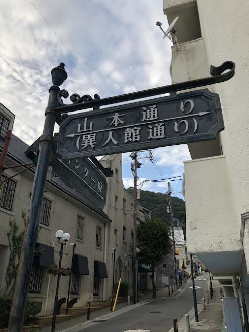 【画像】山本通り(異人館通り)1