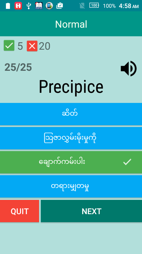 English to Burmese Dictionary- screenshot