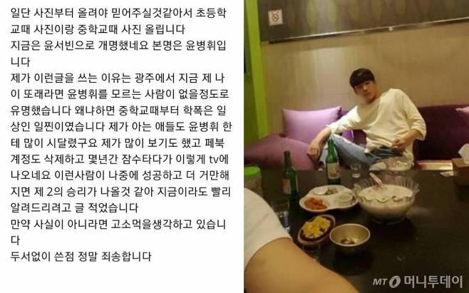 yoon seobin allegation