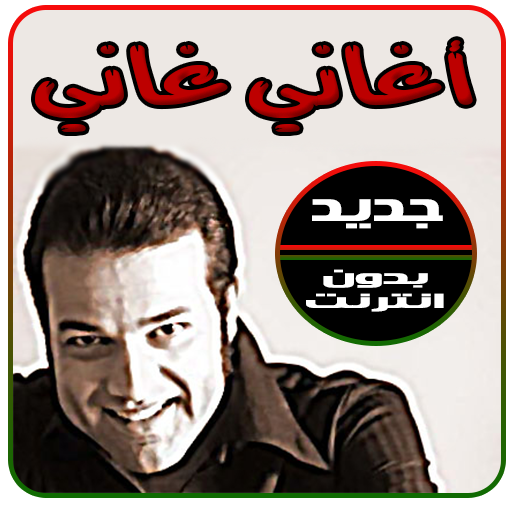 Aghani Ghani اغاني غاني 2017 Apk Latest Version 2 2 Download Now