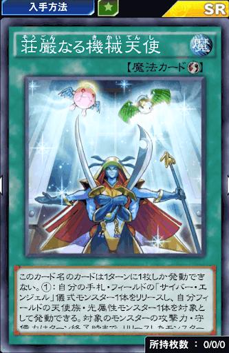 荘厳なる機械天使