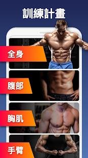 免費私人健身教練 - 無需器械 Screenshot