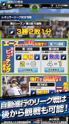 激突!最強プロ野球 ドリームバトルのおすすめ画像5