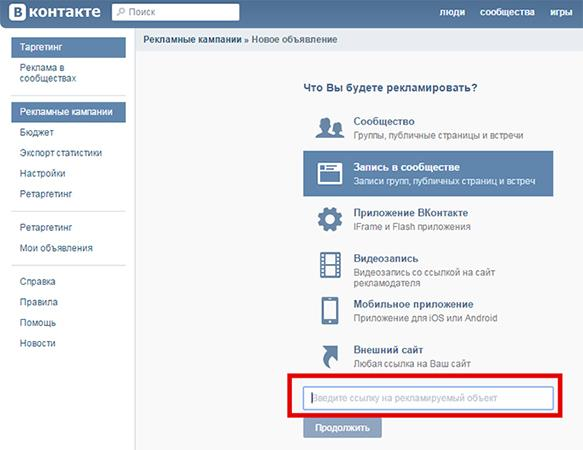 Image result for Продвижение вконтакте настройка