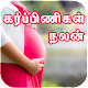 Pregnancy Period Tips NormalDelivery SugaPrasavam Download on Windows