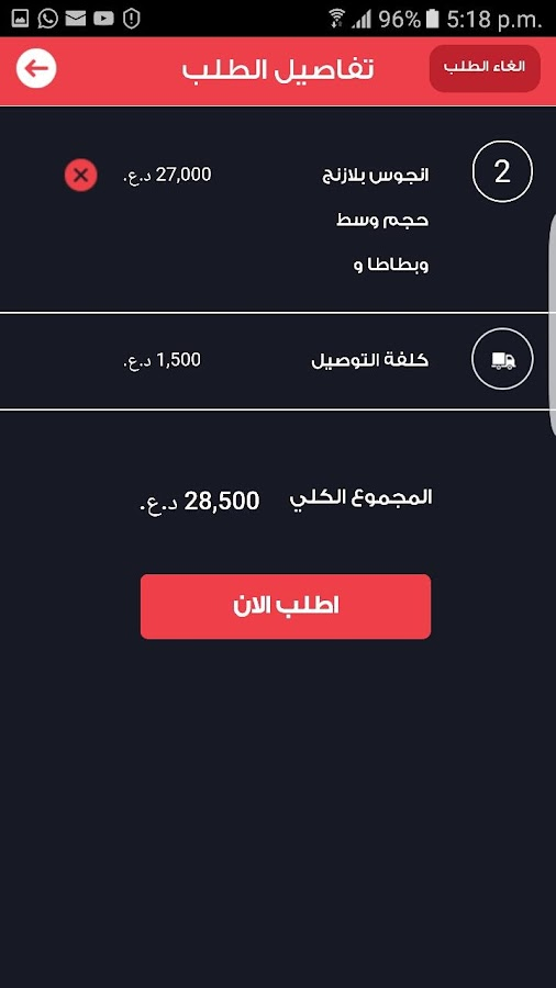 Talabatey Online Food Delivery- screenshot
