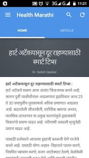 Health Marathi- screenshot thumbnail