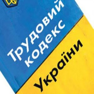 Labour Code of Ukraine