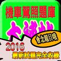 2016機車駕照筆試題庫大補帖 icon