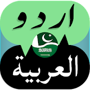 Arabic Urdu Translation