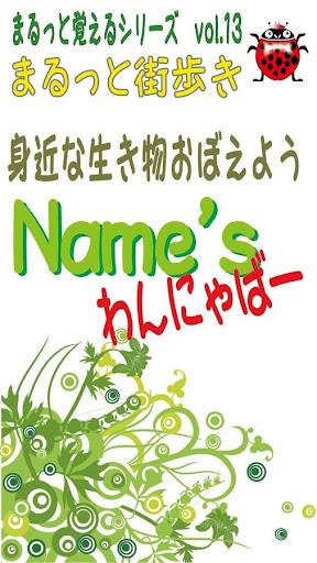 Names/わんにゃばー いろんな名前覚えよう(犬・猫・鳥)